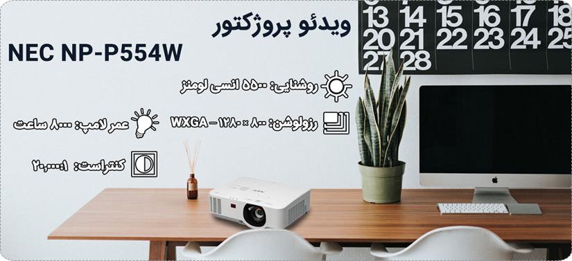 NEC NP-P554W Video Projector