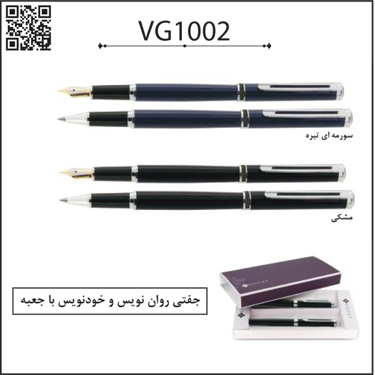 Violet VG1002 Rollerball Pen and Fountain Pen